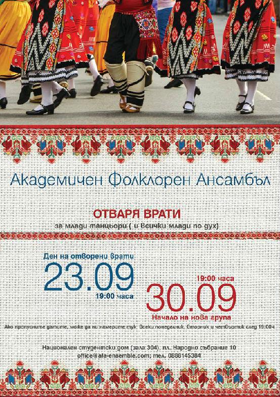 Ден на отворените врати в Академичен Фолклорен Ансамбъл